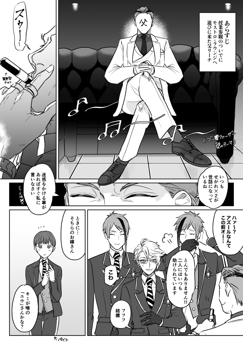 父リーチの幻覚(ぜんぶ捏造)