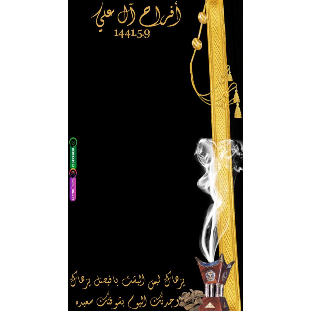 مصممة فلاتر وعدسات وبطاقات دعوه Haifa Filter07 Twitter