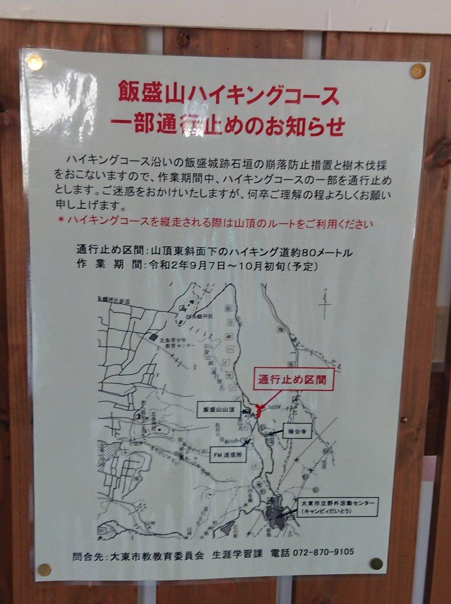 9月に入り #暑さ も少し #和らぎ #行楽シーズン を迎えようとしてます  #登山 に行かれる方も多いと思いますが #飯盛山 の #ハイキングコース の一部 #通行止め になる #期間 があります。  #野崎まいり公園 に #お知らせ を貼っていますので #休憩 がてら #確認 して #ハイキング をお楽しみ下さい https://t.co/y34aZfVc1U