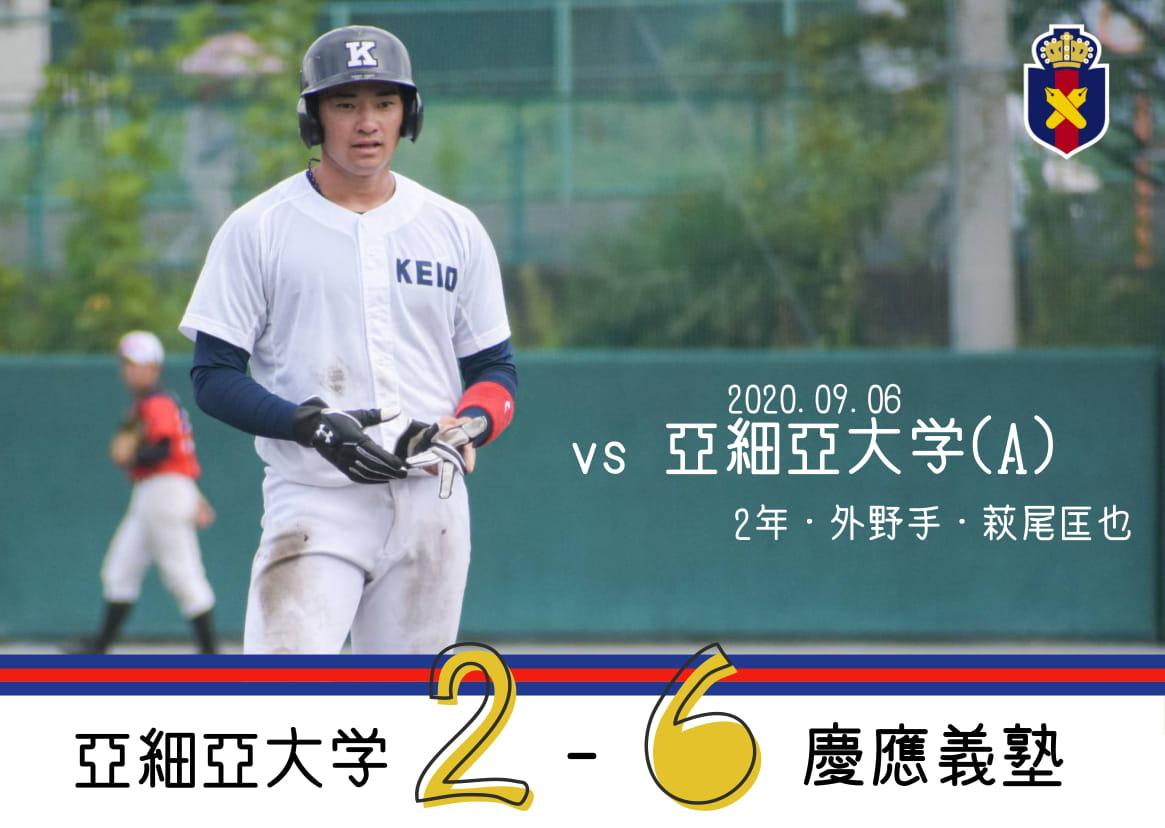 亜細亜 大学 野球 部 地獄