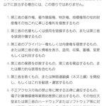 自民党総選挙で、あつ森を活用しようとした石破氏、しかし任天堂の規約違反となってしまう!