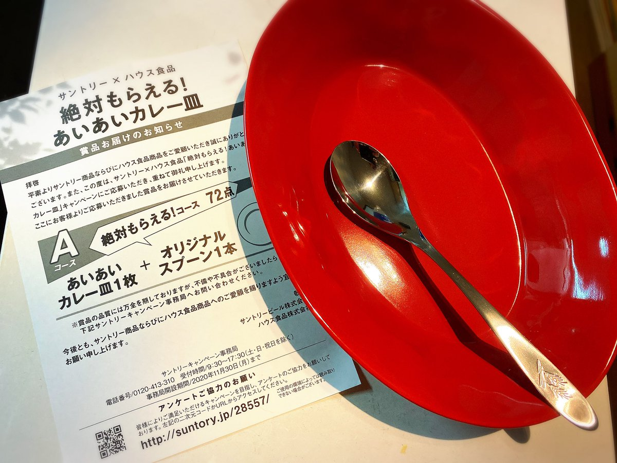 キャンペーン 金 カレー 皿 麦