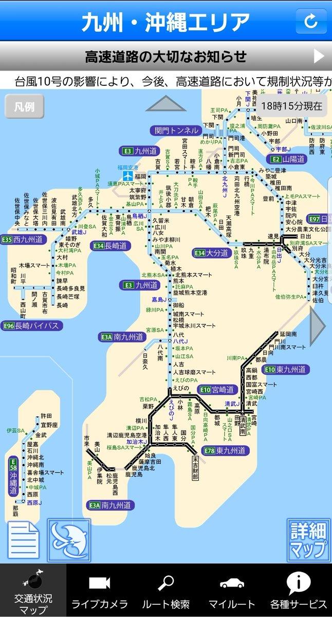 自動車 道 通行止め 情報 九州