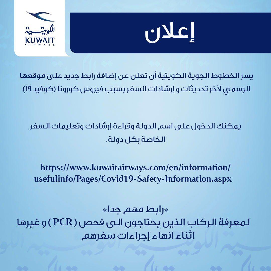 يسر الخطوط الجوية الكويتية أن تعلن عن إضافة رابط جديد على موقعها الرسمي ل تحديثات و إرشادات السفر بسبب فيروس كورونا (كوفيد ١٩)  يمكنك الدخول على اسم الدولة وقراءة إرشادات وتعليمات السفر الخاصة بكل دولة  https://t.co/7kAC6vcCvk https://t.co/h62lp40pn6