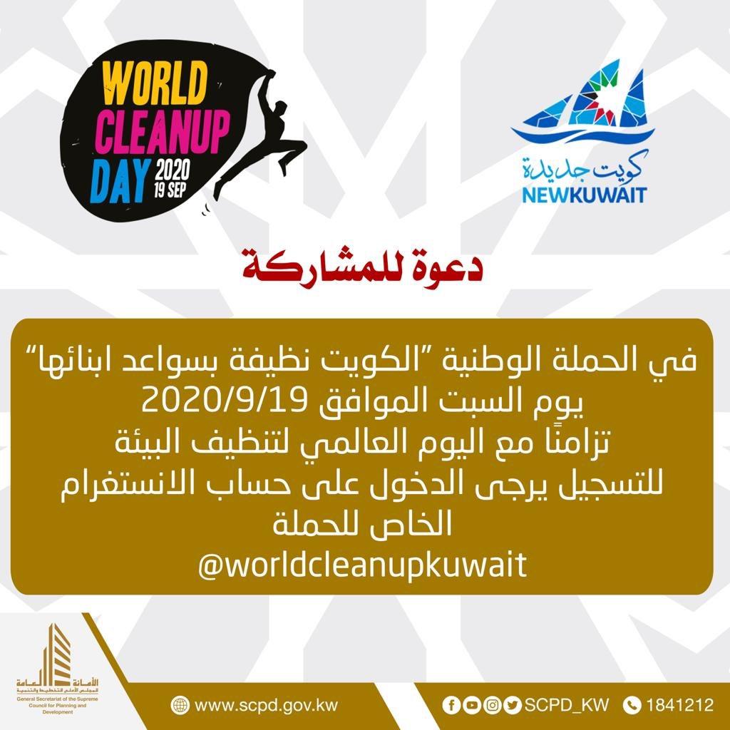 #كويت_جديدة #new_kuwait #newkuwait https://t.co/Qm9onV509v