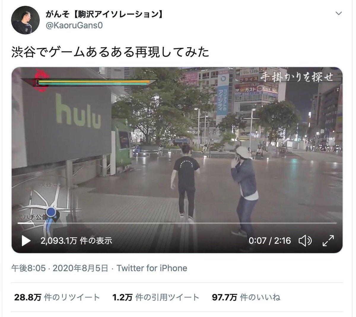 「クオリティが異常」「途中まで本当にゲームかと思ってた」  世界中のゲーマーが絶賛!Twitterで驚異の2000万再生「渋谷でゲームあるある再現してみた」の凝りに凝った映像はどう生まれたの?  制作した2人に裏側を聞きました  buzzfeed.com/jp/harunayamaz…