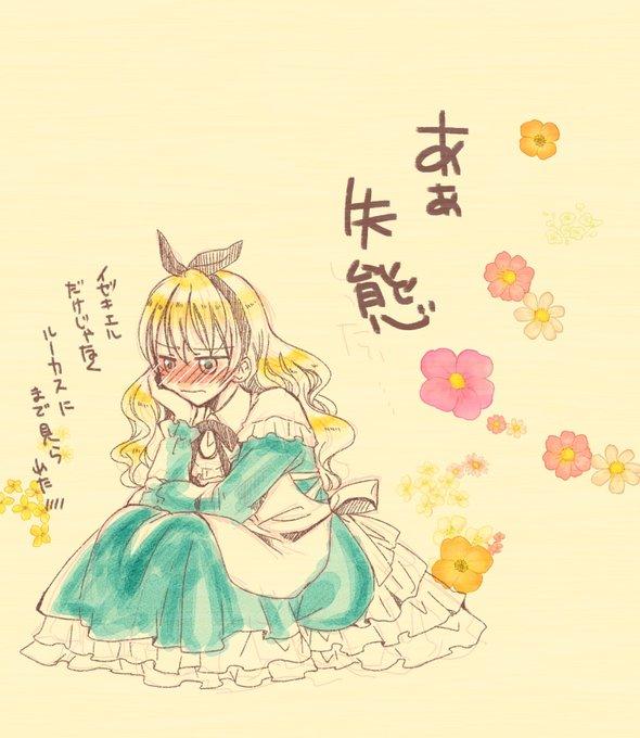ある日お姫様になってしまった件について先読み ある日、お姫様になってしまった件について 2巻