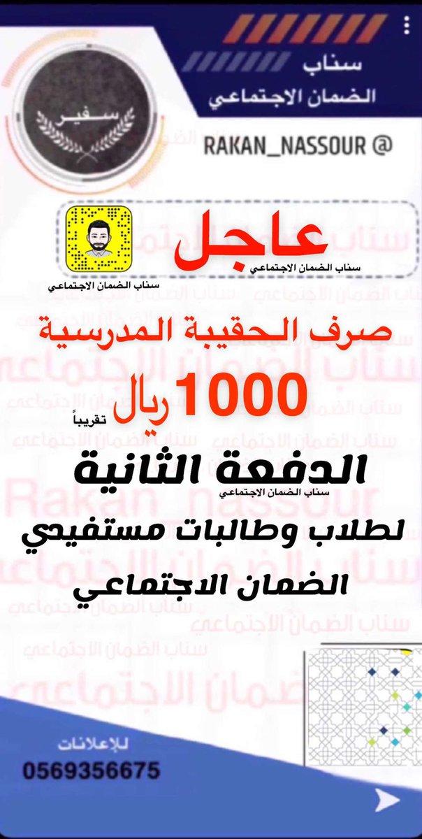 مغامر الفراء بطاقة الحقيبة المدرسية في الضمان الاجتماعي 1441 Thecridders Org