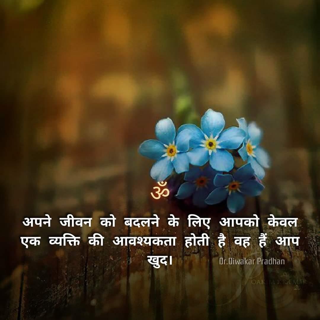 @AvdheshanandG ॐ अनंत आनंद का स्त्रोत है आध्यात्मिकता आध्यत्मिक होने का अर्थ है- व्यक्ति अपने अनुभव के धरातल पर यह जानता है की वह स्वयं अपने आनंद का स्त्रोत है। @AvdheshanandG #ध्यान #आध्यात्मिक #स्वभाव_में_रहें #एकांतऔषधिहै #Spirituality #mindfulness #वर्तमान_में_रहें #सजगता #सहजता #सरल_रहें https://t.co/2bkfRC6SYy