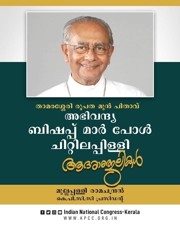 Mullappally Ramachandran (@MullappallyR) on Twitter photo 2020-09-06 15:23:50