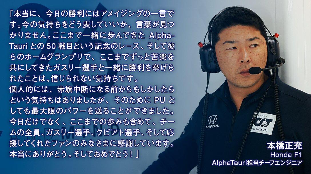 #F1jp Honda F1でAlphaTauri側のチーフエンジニアを務める、本橋正充から、レース直後にコメントが届きました。  Toro Rosso時代から、ずっとともに歩んできたエンジニアです。  #PoweredByHonda