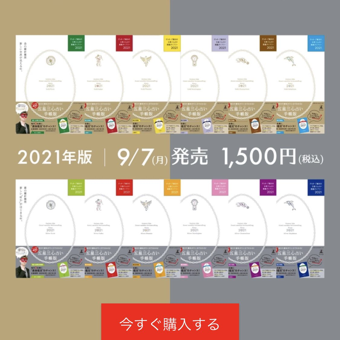 2021 ゲッターズ 飯田 【2021最新予言】ゲッターズ飯田が占う結果発表!開運アップ術も|スピリチュアルたまてばこ☆