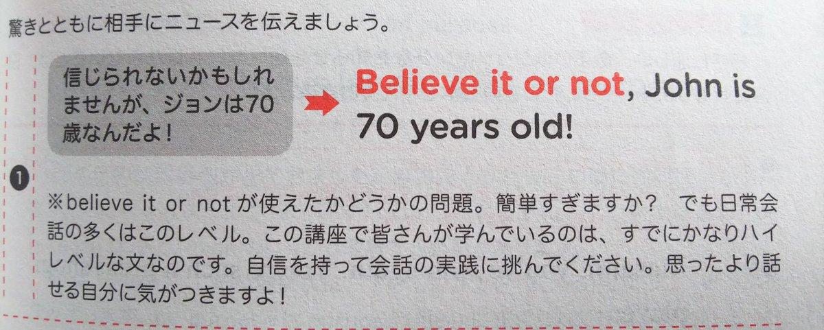 今朝の英会話。Believe it or not, my John is still 69 years old!!😂