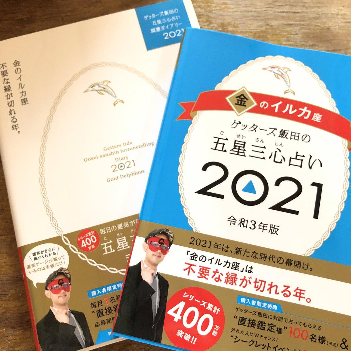 2020 金 の イルカ