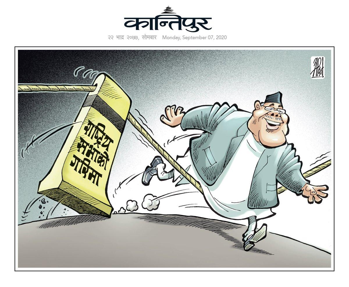 राष्ट्रिय सभाको गरिमा..😂😂😂😂😝 @abinshrestha https://t.co/wUOCTad5rI