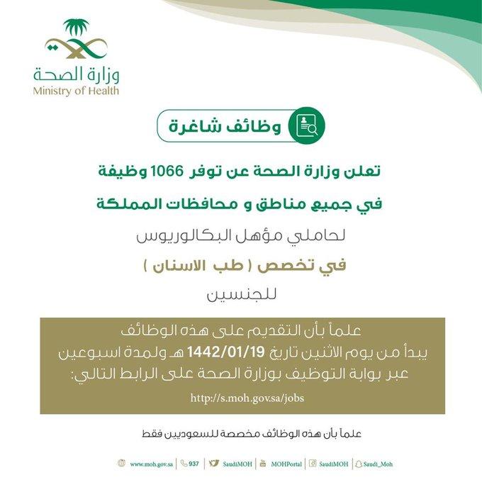 🔴 قدم طلبك الآن  🔴  تعلن #وزارة_الصحة عن توفر (1066) وظيفة (طبيب مقيم أسنان)   للسعوديين فقط   التقديم لمدة أسبوعين عبر الرابط التالي: https://t.co/M7mgVgijQU   #وظائف_شاغرة #وظائف_صحية