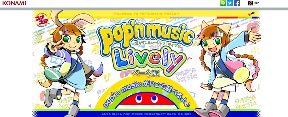 お家でポップンできるぞ~!!!!  おうちでポップンできる……! PC版「pop'n music Lively」のベータ版が本日サービス開始 nlab.itmedia.co.jp/nl/articles/20… @itm_nlabより
