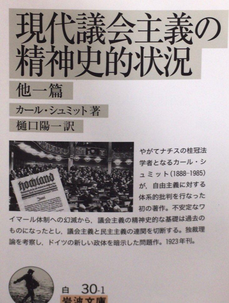 """本ノ猪 auf Twitter: """"「近代議会主義とよばれているものなしにも民主 ..."""