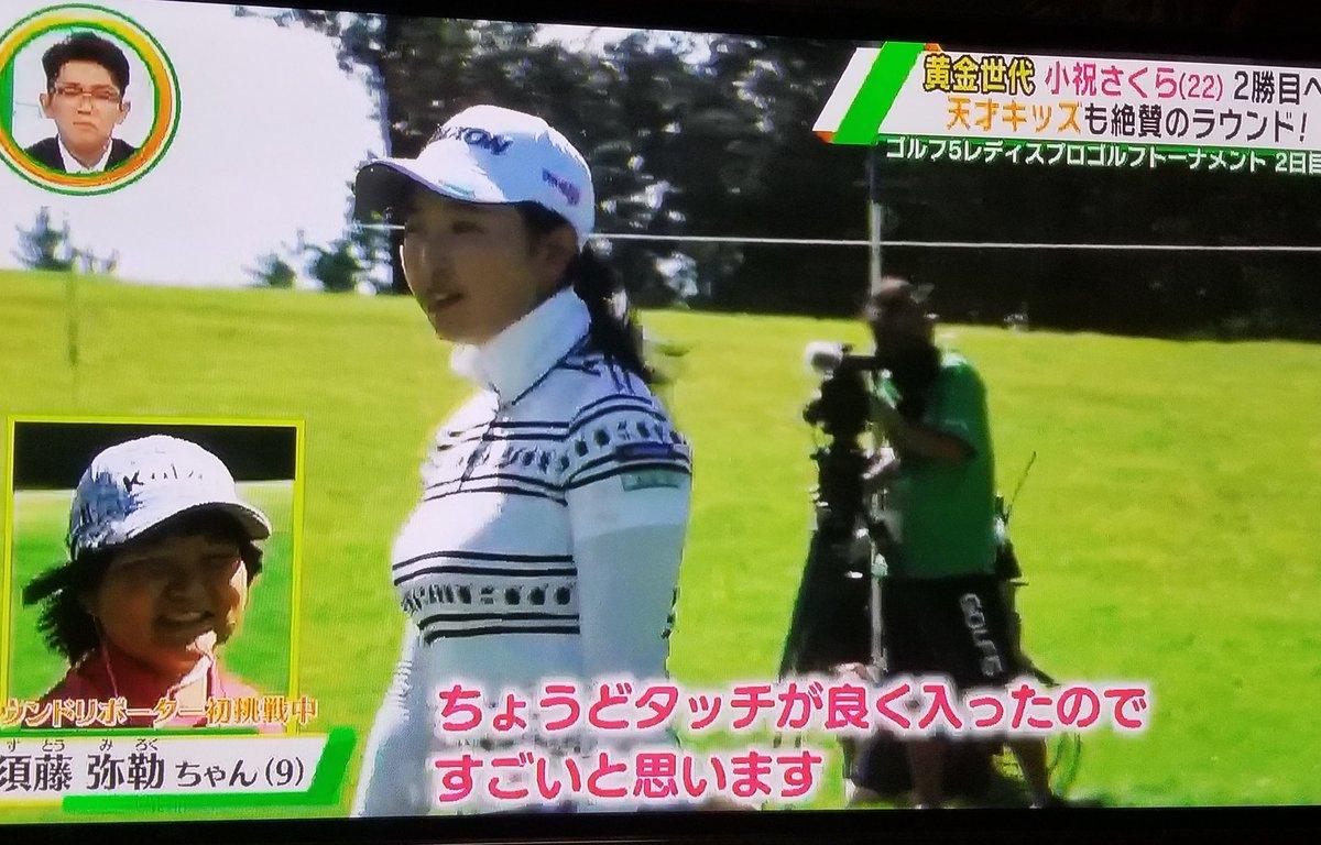 ゴルフ 弥勒