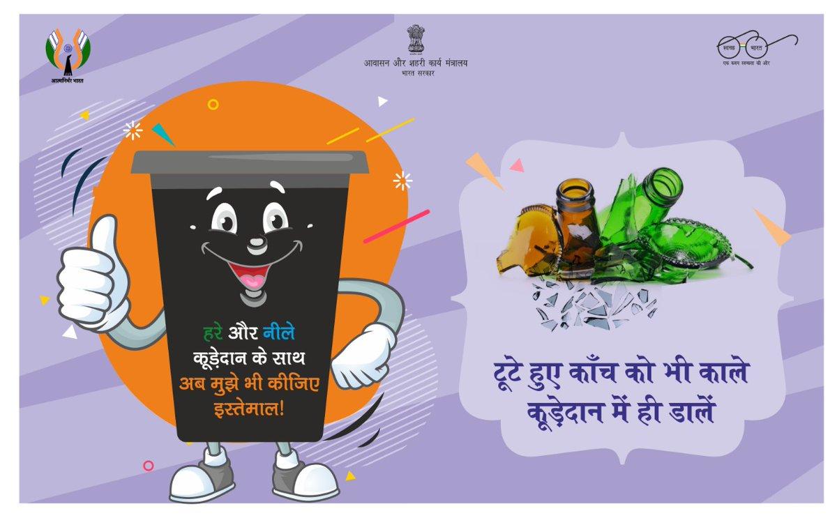 पुराने व टूटे हुए काँच के बोतल पशु-पक्षियों और वातावरण के लिए हानिकारक हो सकती है, इसलिए इसे अख़बार में लपेट कर काले कूड़ेदान में डालें। #MyCleanIndia