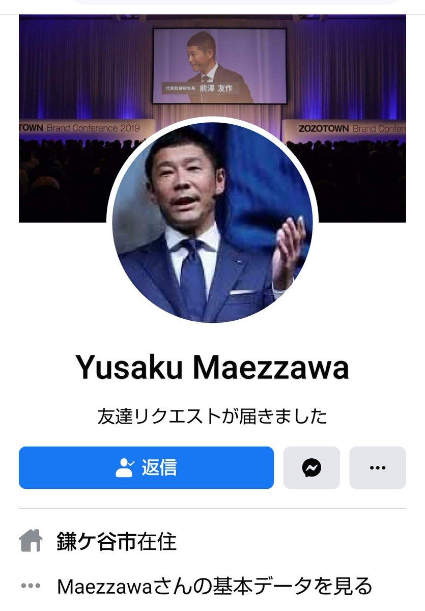 ブック フェイス 前澤 作 友