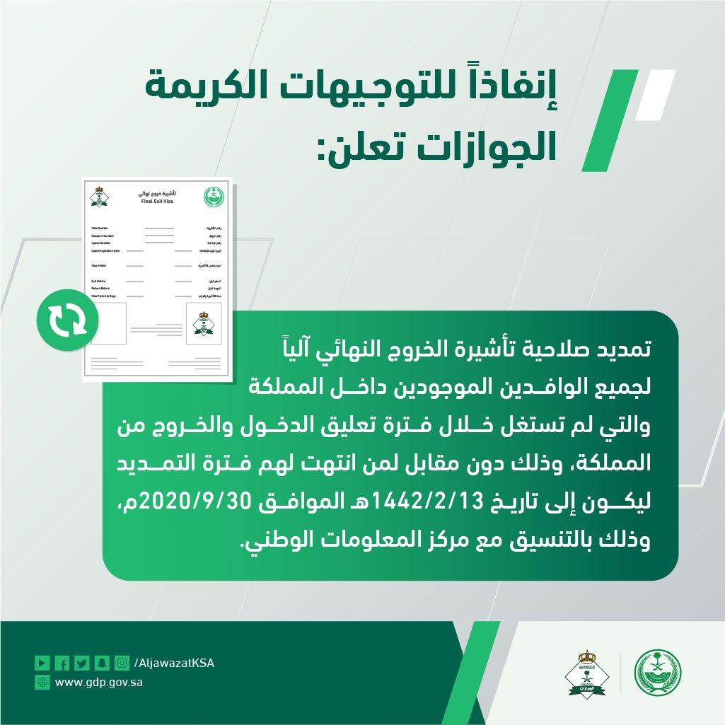 الجوازات السعودية On Twitter الجوازات تعلن تمديد صلاحية تأشيرة الخروج النهائي آليا لجميع الوافدين الموجودين داخل المملكة والتي لم تستغل خلال فترة تعليق الدخول والخروج من المملكة وذلك وفقا للآتي Https T Co Cro1vffbtb