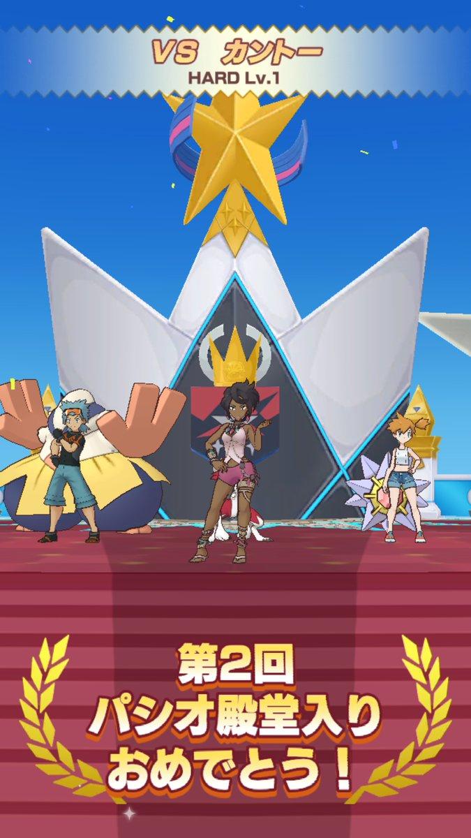 いいかんじにエンブレムを(σ・∀・)σゲッツ!!【アーカイブ】チャンピオンバトル VS カントー HARD Lv.1 を攻略する ポケモンマスターズ EX #70 #ポケマスEX #PokemonMastersEX #ポケマス #PokemonMasters