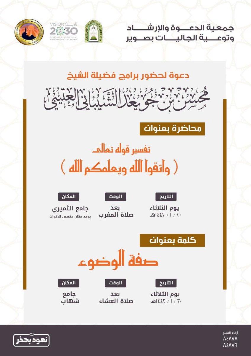 مطاعم أهل الجوف On Twitter مواعيد الصلاة في محافظة سكاكا