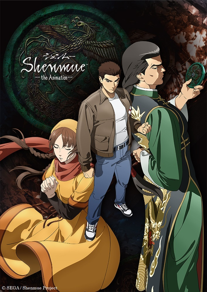 『Shenmue the Animation』