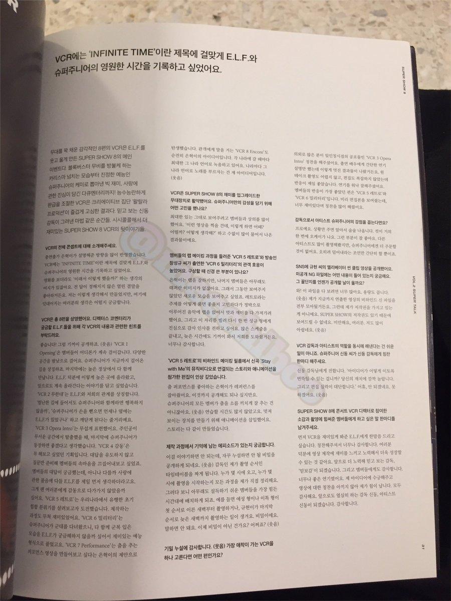 [Original Korean content] SUPER SHOW 8: INFINITE TIME VOL. 2 SUPER TALK (Directors' Interviews)  #SUPERSHOW8 #슈퍼쇼8 #ConcertVCRDirector #Shindong #신동  Do not reupload🚫❗️ https://t.co/XfLJilqmuX