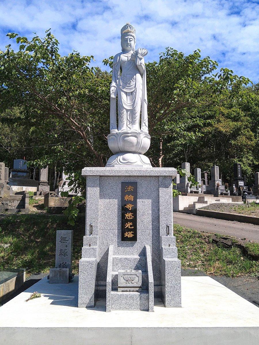 泊村の瑞龍山 #法輪寺 さん慈光塔が完成したのでお墓のストリートビューを撮影させていただきました!今回のはこれから編集のためまだ見る事は出来ませんが、以前のストリートビューはこちらです#撮影Twitter会#札幌ストリートビュー