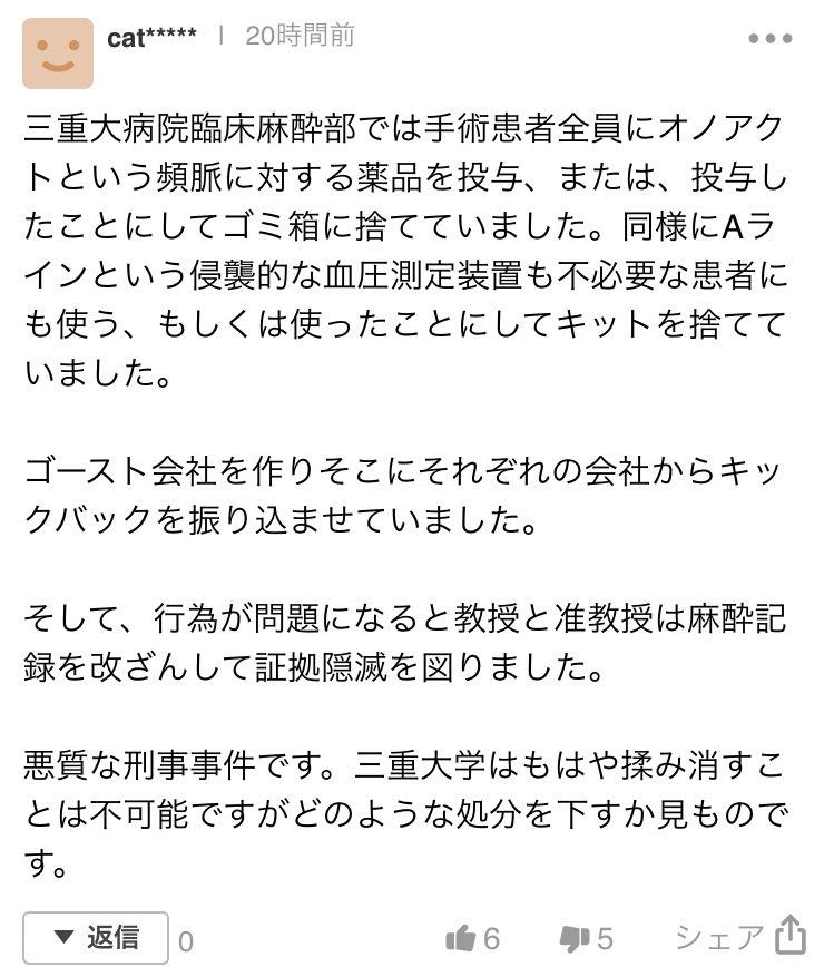 大学 麻酔 科 三重