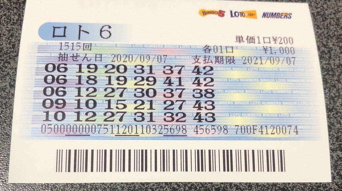 金額 ロト 6 当選