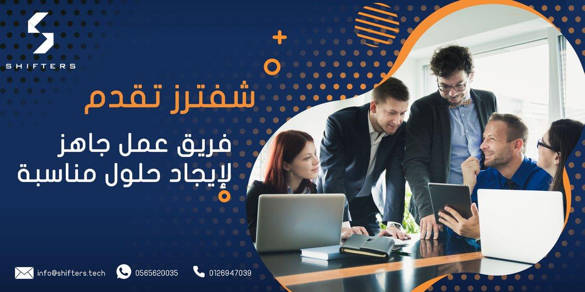 يمكنك إنشاء موقع إلكتروني ،و لضمان نجاحة ،  تحتاج فريق عمل محترف لحل المشاكل الفنية،وعملة بكفائة عالية لعدم مواجه المشاكل، تتميز شفترز بفريق عمل احترافي يساعدك لتخطي جميع المشاكل الفنية .   تواصل مع فريق عمل شفترز الأن #متجر_إلكتروني  #موقع_الكتروني #تسويق_الكتروني #السعوديه https://t.co/yG2DGfFXoE