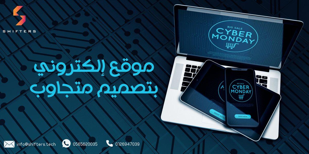 من الضروري عند إنشائك لموقعك الإلكتروني أن يكون ذا تصميم متجاوب ، أي ان يكون مناسب للظهور على جميع الأجهزة مما يساعدك في الظهور على محركات البحث بصورة أفضل . تواصل مع شفترز الآن لمعرفة المزيد  شفترز دائما في انتظارك #موقع_الكتروني  #تسويق_الكتروني #السعوديه #تصميم_موقع_إلكتروني https://t.co/AJju11Ha49