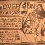 こんな面白そうなあらすじの漫画なかなかない!週刊少年ジャンプ「赤塚賞」佳作の作品!