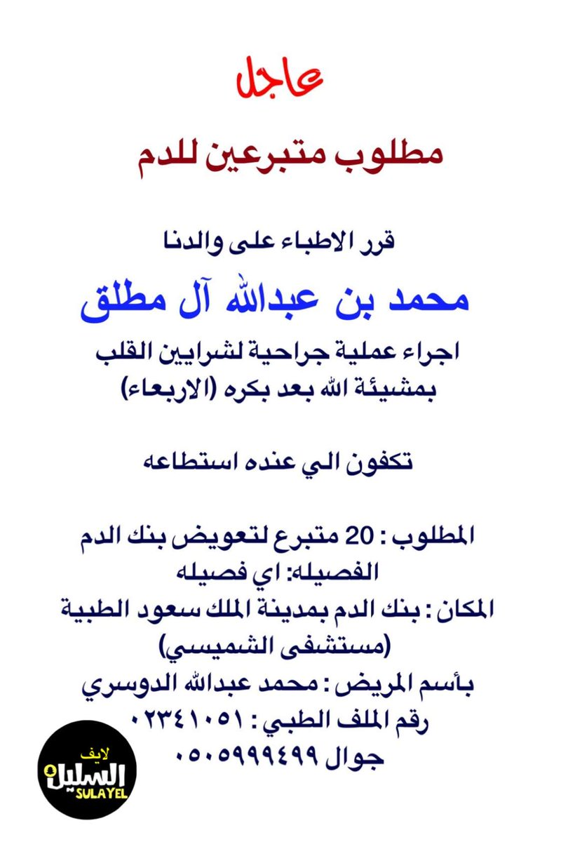رقم مدينة الملك سعود الطبية الشميسي