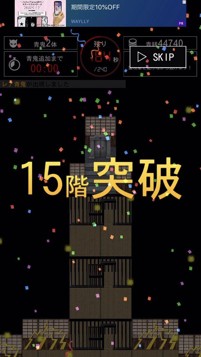 まだ青鬼初めて4日目ですが、青の塔15階クリアしたよ!!!目標達成です💯新規さんのために、できるだけ早く攻略の動画を作って参考にして欲しいです😆トトのYouTubeはここから見れますよ😎↓#青鬼オンライン#青の塔#クイズ