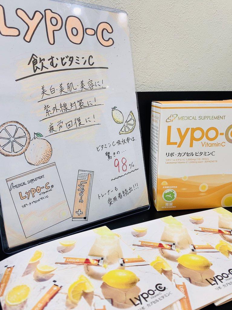 方 リポ c 飲み メディカルサプリ「リポカプセルビタミンC」がすごい!効果から飲み方まで徹底解説!