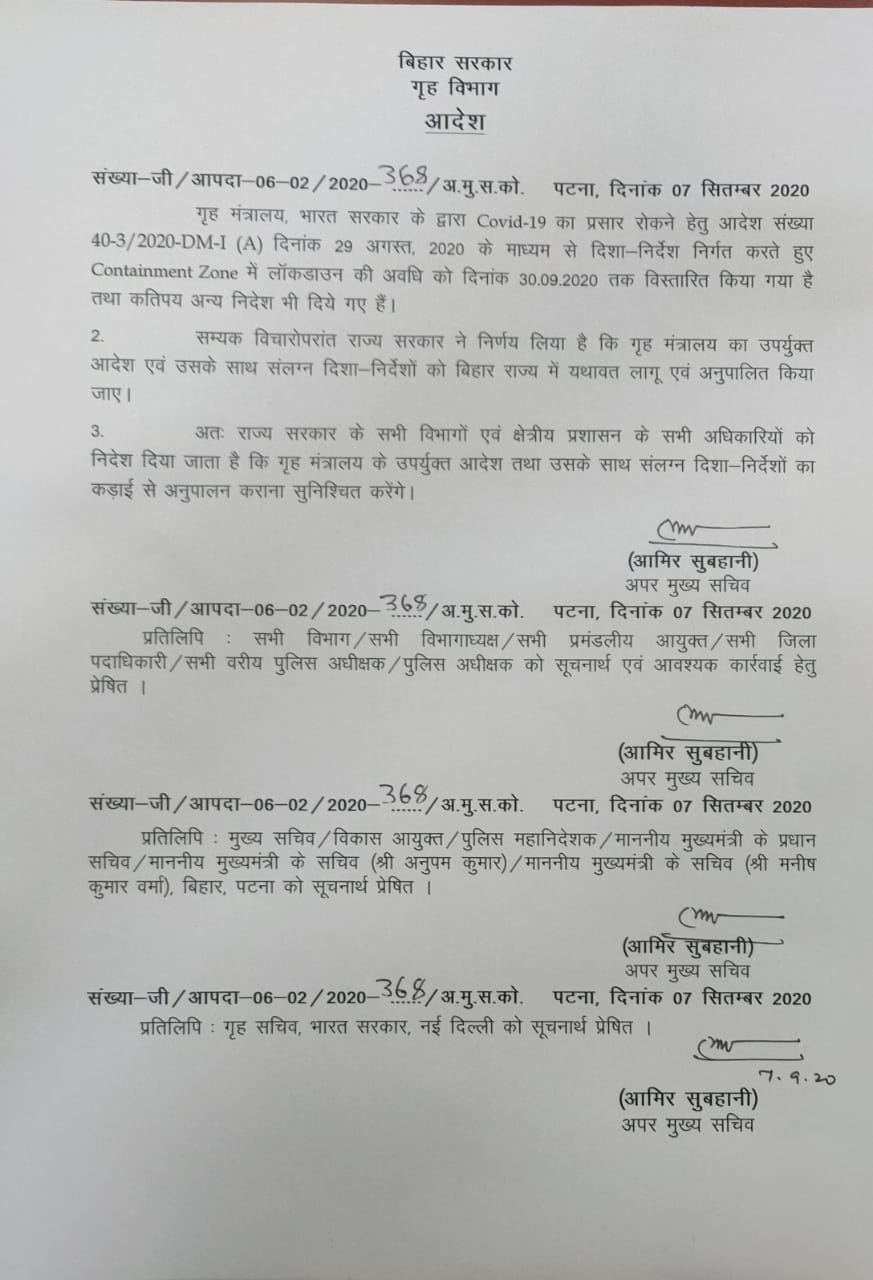 #BiharFightsCorona In Bihar #Unlock_4 come into force from today. The complete lockdown is extended in containment zones till 30th September.
