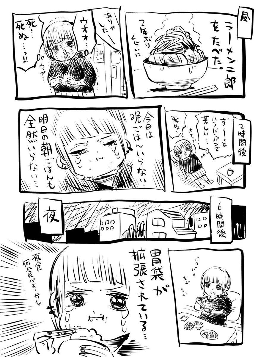 ラーメン二郎を食べて晩ごはんいらないと思ったら…胃が拡張されてもっと食べられるようになった…