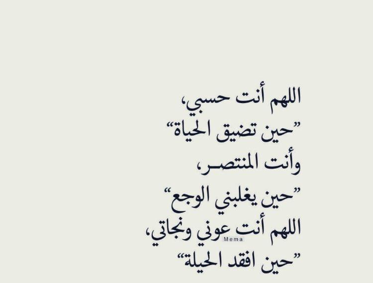 حسبي الله وكفى Rreha2 Twitter