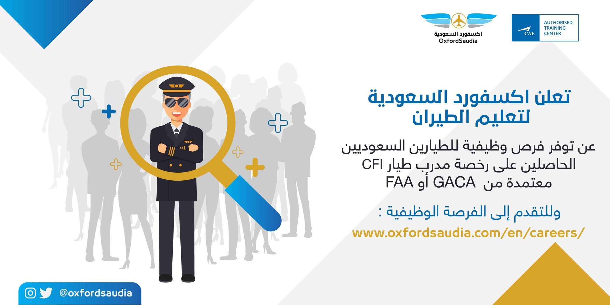 تعلن #اكسفورد_السعودية لتعليم الطيران عن توفر فرص وظيفية للطيارين (السعوديين) الحاصلين على رخصة مدرب طيار CFI معتمدة من GACA أو FAA.  للتقدم: https://t.co/51M7ajzZ0T   #وظائف_شاغرة  #تعليم_الطيران
