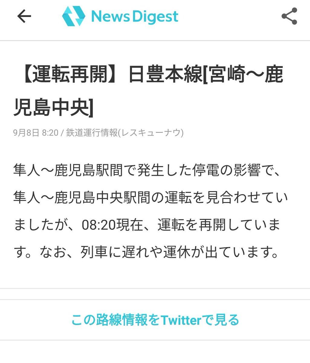 鹿児島 jr 運行 状況