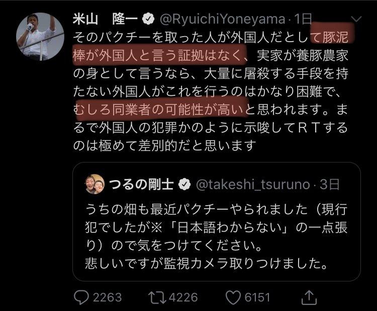 炎上中の米山隆一さん、つるの剛士さんのツイートを「引用元の農水省のツイートを証拠もなく外国人の犯罪かのように印象操作してるから差別」と言いたいんだろうけど、つるのさんは実体験を述べてるだけで、むしろ証拠がないのに「同業者の仕業だろう」と決めつけてるのは米山さんの方なんだよなぁ。