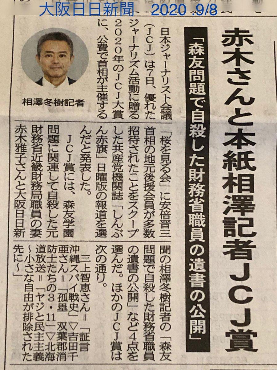 日本ジャーナリスト会議(JCJ)のJCJ賞を赤木雅子さんと連名で受賞することになりました。9月5日に開かれた選考会で決まったと7日夕方ご連絡を頂きました。ありがとうございます。この記事は共同通信が昨夜配信し、大阪日日新聞が急きょ掲載を決めました。#私は真実が知りたい #赤木さんはあなたです