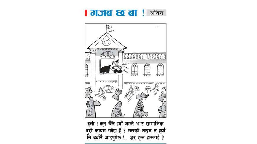 मंगलबार कान्तिपुरमा प्रकाशित अविनको कार्टुन @abinshrestha https://t.co/1vyAujWw8r