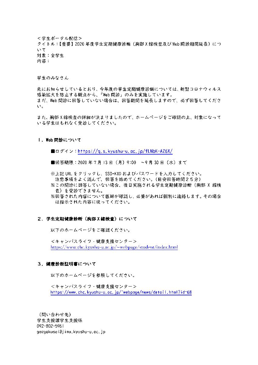 基本 メール 全学