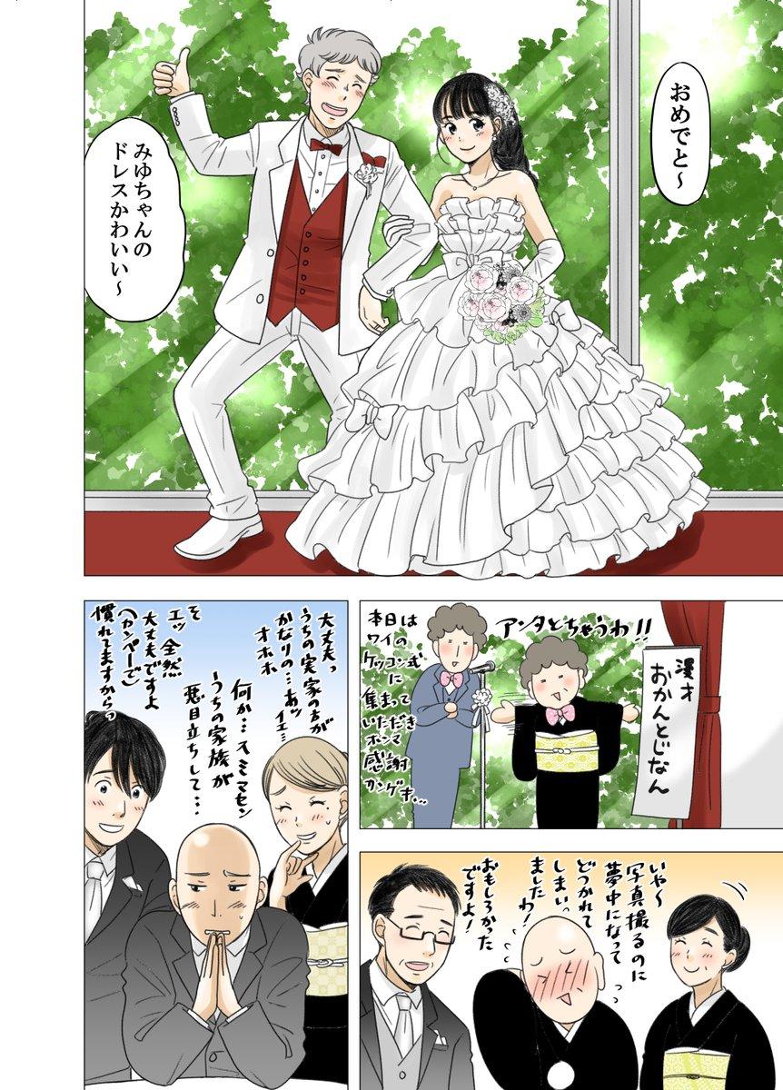 ある男が親友の妹と結婚するまでの話97 #ある幼なじみが結婚するまでの話