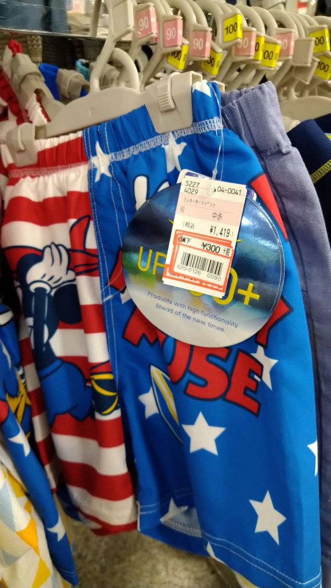 #しまパト200円まで下がってるTシャツありました!キャラ水着もベビーサイズは300円
